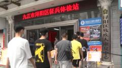 """喊你来当兵 江西省为抗洪一线青年开通入伍""""绿色通道"""""""