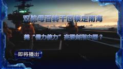"""《軍事制高點》20200725 雙航母百轉千回鎖定南海 美拉幫結派""""借力使力""""正劍指中國?"""