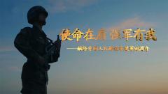 【第一军视】使命在肩 强军有我!献给中国人民解放军建军93周年
