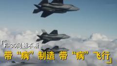 "F-35被曝零件问题 专家:美国欲借F-35的""病""捆绑盟友""薅羊毛"""