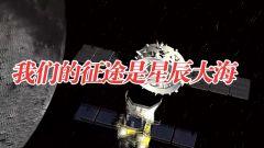 MV:探火版《我们的征途是星辰大海》