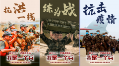 【軍視界】相約中國軍視網《我是一個兵》網絡直播互動活動!