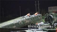 """【第一军视】抗洪""""国家队"""":昼夜奋战 架起保卫人民群众的""""钢铁之桥"""""""