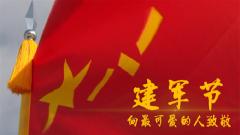 【第一军视】保卫国家 守护人民 八一建军节,向最可爱的人致敬!