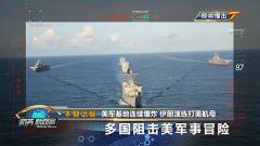 《防务新观察》20200730美军基地连续爆炸 伊朗演练打美航母 多国阻击美军事冒险