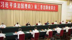 王沪宁:把习近平新时代中国特色社会主义思想学习宣传贯彻引向深入