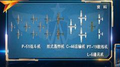 开国大典:17架飞机为何飞了26架次?