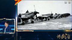 开国大典:起义飞行员驾驶4架战机挂弹参加受阅