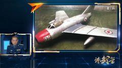 仿制米格-15自卫守国土,人民空军超额完成任务