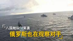 """宋晓军:美国欲借""""碰瓷""""验证新系统 俄罗斯也在借机找""""八国舰队""""漏洞"""