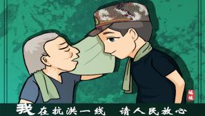 【媛媛漫画】手绘壁纸 | 抗洪一线又见最美的你