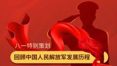 【八一建军节】回顾中国人民解放军发展历程