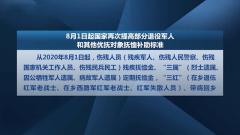 8月1日起國家再次提高部分退役軍人和其他優撫對象撫恤補助標準