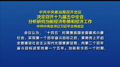 习近平主持中共中央政治局会议 决定10月召开党的十九届五中全会