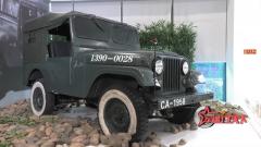 长江46型吉普车:首辆国产越野车 曾参加新中国成立10周年阅兵