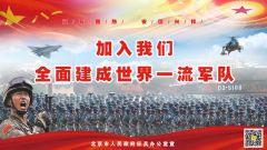 北京市2020年征兵宣传片