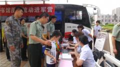 """""""八一""""建军节:山西省临汾市图书流动服务车开进驻地军营"""