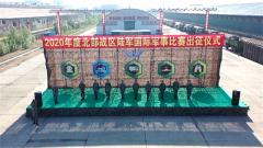 """中国陆军赴俄参加""""国际军事比赛-2020""""部队举行出征仪式"""