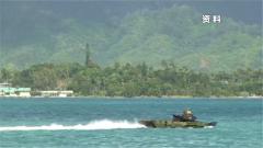 美海军陆战队演习发生事故 1死8失踪