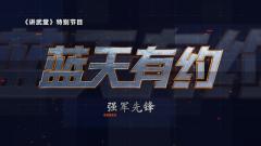 《讲武堂》20200802《蓝天有约》系列之《强军先锋》