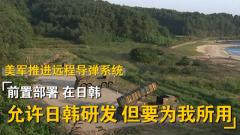 """专家:欲利用韩国搅动半岛局势 美国为韩国研制导弹""""松绑"""""""