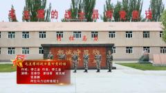 【我的八一】精神代代传 边防官兵网络联唱《毛主席的战士最听党的话》