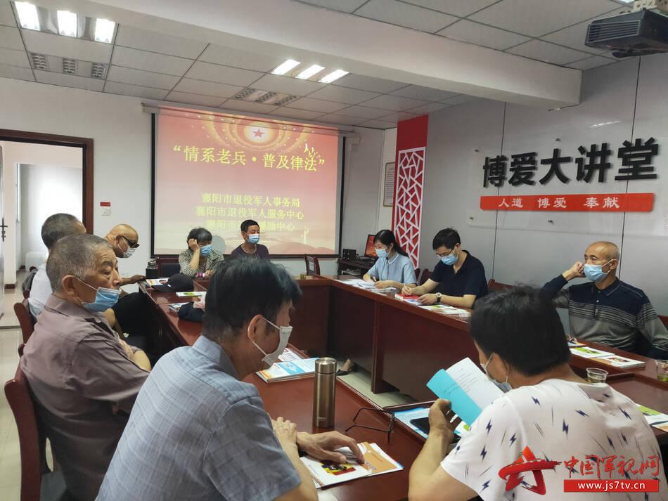 """襄阳市退役军人服务中心开展""""情系老兵 普法课堂进社区""""活动"""
