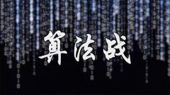 """揭秘""""算法战"""" 人民军队胜""""算""""在握"""