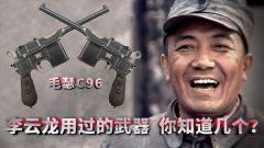 """《看大片識武器》之李云龍用過的武器你知道幾個? ① 《""""二十響""""毛瑟槍》"""