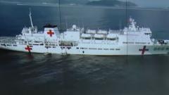 【新时代中国军队展现大国担当】 和平方舟 友谊航船