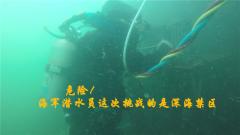 【第一军视】危险!海军潜水员这次挑战的是深海禁区