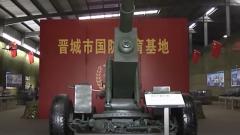 山西晋城举办国防兵器教育展