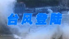 """【台风""""黑格比""""登陆浙江】 武警和民兵投入救援 台风引发内涝 武警官兵紧急驰援"""