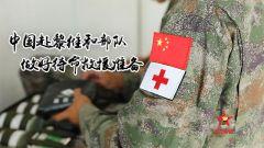 【第一军视】中国赴黎维和部队紧急开展演练 做好待命救援准备