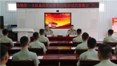 基层党支部书记集中培训 建设过硬书记队伍