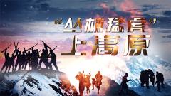 """《军事纪实》20200806 """"丛林猛虎""""上高原"""
