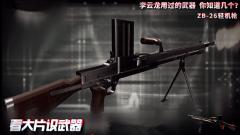 《看大片識武器》之李云龍用過的武器你知道幾個? ②《ZB-26輕機槍》