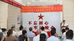 广东省首个退役军人公共法律服务工作站成立