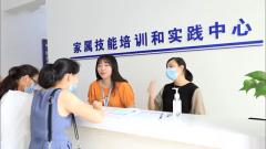 """""""互联网+""""模式为军嫂搭建就业平台"""