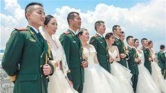 爱在军营 情定今朝: 武警昆明支队为26对新人举办集体婚礼