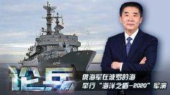 """论兵·俄罗斯举行""""海洋之盾-2020""""军演或将反制美国增兵波罗的海"""