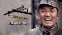 《看大片識武器》之李云龍用過的武器你知道幾個?④《司登沖鋒槍MK2》