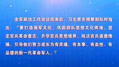 军营关键词·文艺轻骑队 统帅高度关注 文化催生战斗力
