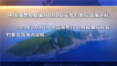 中国海警舰艇编队8月9日在我钓鱼岛领海巡航