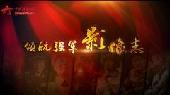 《领航强军影像志》网络微视频  八月重磅推出