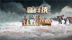 預告:《軍事科技》即將播出《高科技VS狂野洪魔(上)》