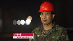 微視頻:記錄最美新時代革命軍人沙子呷(一)