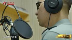 【領航強軍影像志】掃雷英雄杜富國跨界播音  講述鮮為人知的掃雷故事