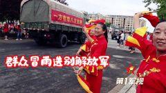 【第一军视】东部战区陆军最后一批抗洪部队撤离九江 群众自发冒雨相送