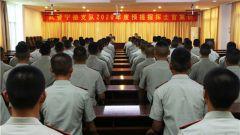 武警宁德支队组织预提指挥士官集训 打造过硬士官队伍